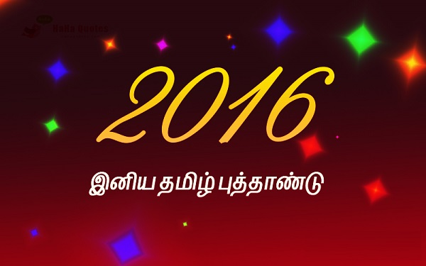 Photo of Write any name on happy Tamil New Year