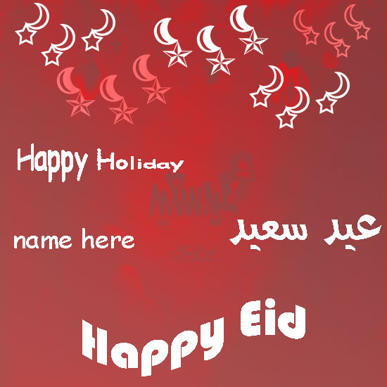 Photo of write your name on happy eid