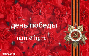 Photo of Write name on happy victory day Russia animated